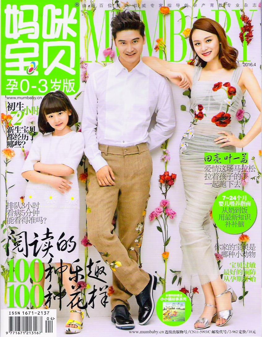 MamiMagazine
