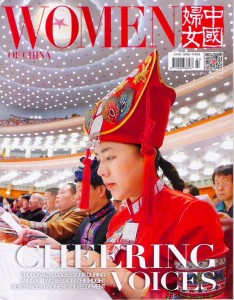 WomenInChinaMagazine
