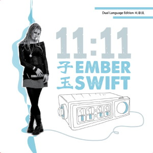 EmberSwift_11-11BoxS#8F7132